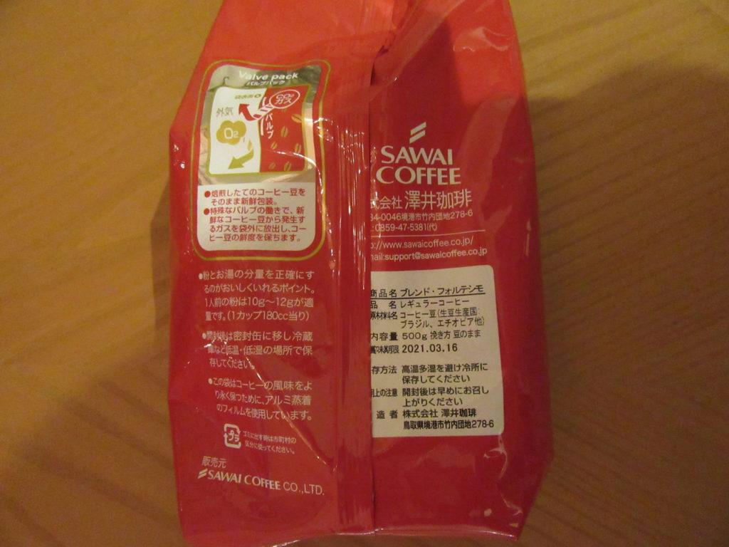 澤井珈琲 コーヒー専門店 コーヒー豆2種類 2