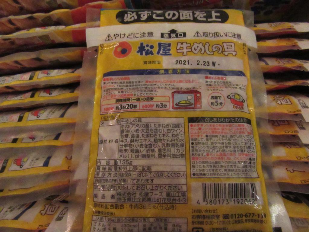 松屋 冷凍食品 新牛めしの具 2