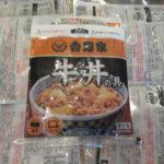 【吉野家 冷凍牛丼の具 135g×28袋セット レビュー】 便利なおすすめ冷凍牛丼