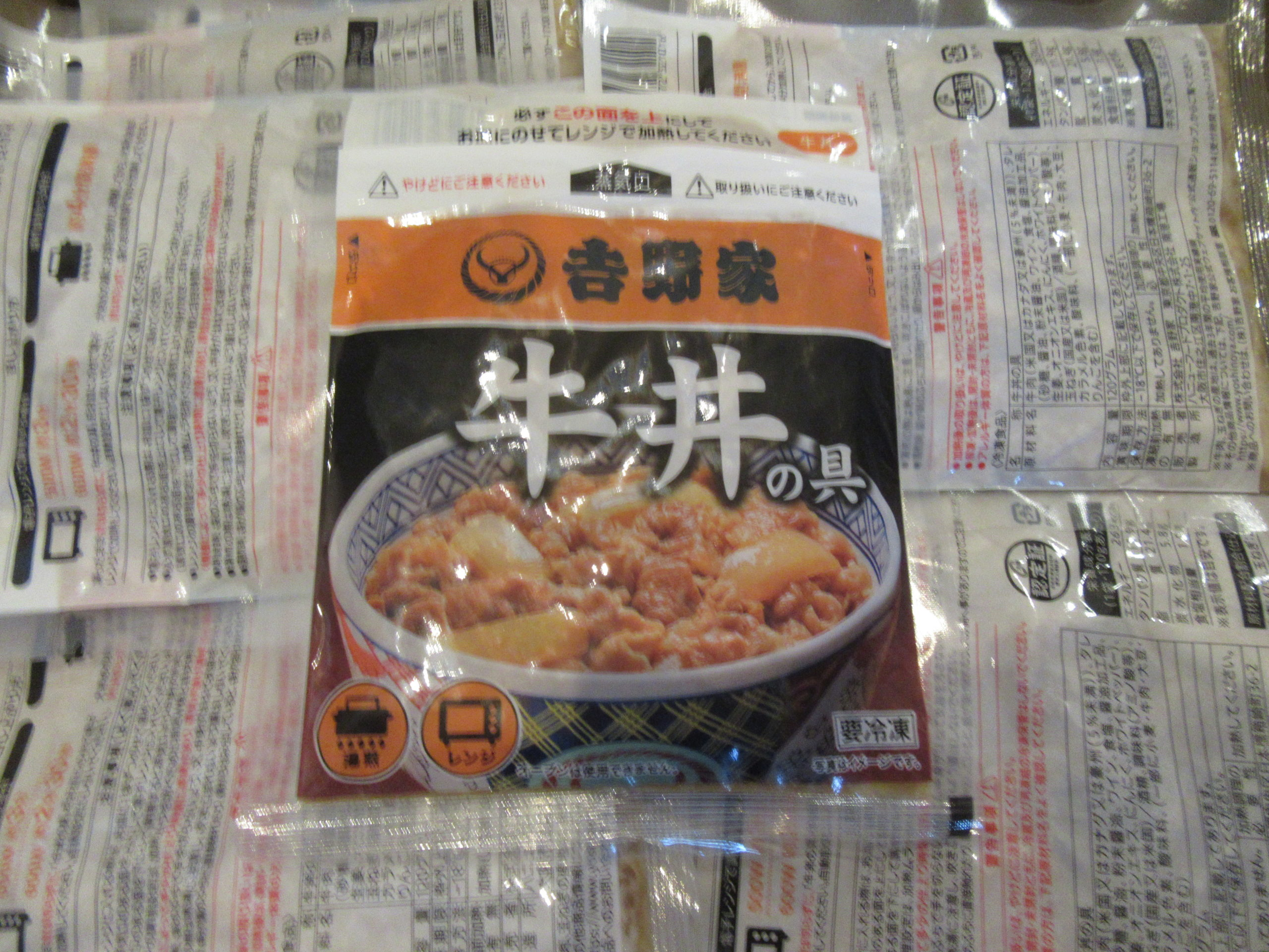 吉野家 冷凍牛丼 4