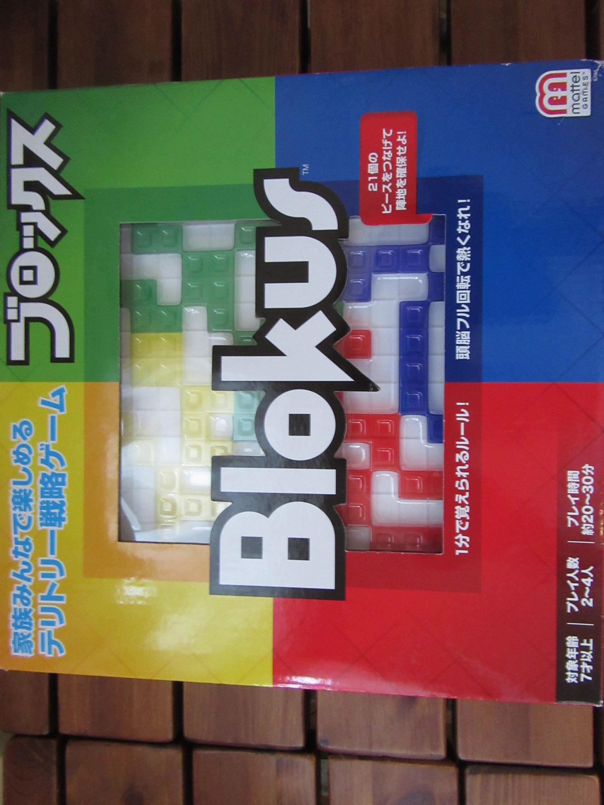 ブロックス 4
