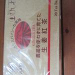 【ひしわ 生姜紅茶レビュー】 コスパ最強のオーガニック紅茶を買ってみた!【口コミ】【通販】