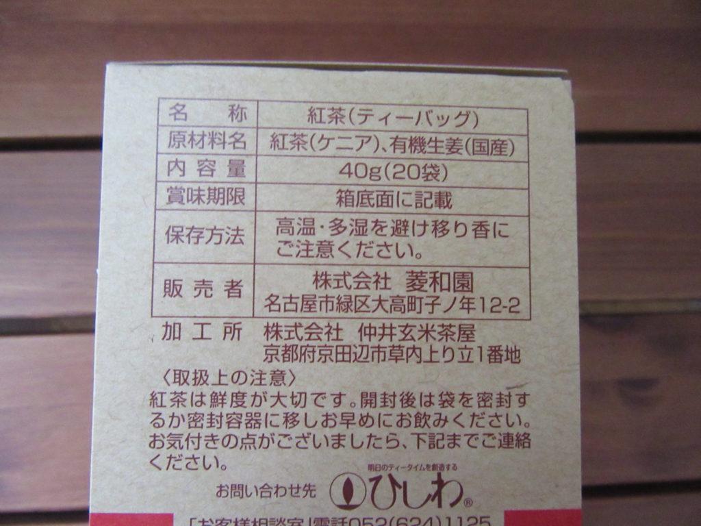 ひしわ 生姜紅茶