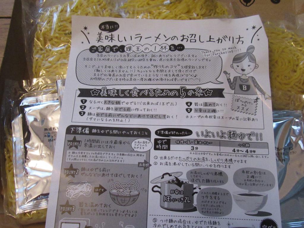 札幌熟成 ラーメン 3