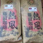 【藤田珈琲  熱風 コーヒー豆 レビュー】 ネットで買える値段がやすいコーヒー豆を試してみた【口コミ】