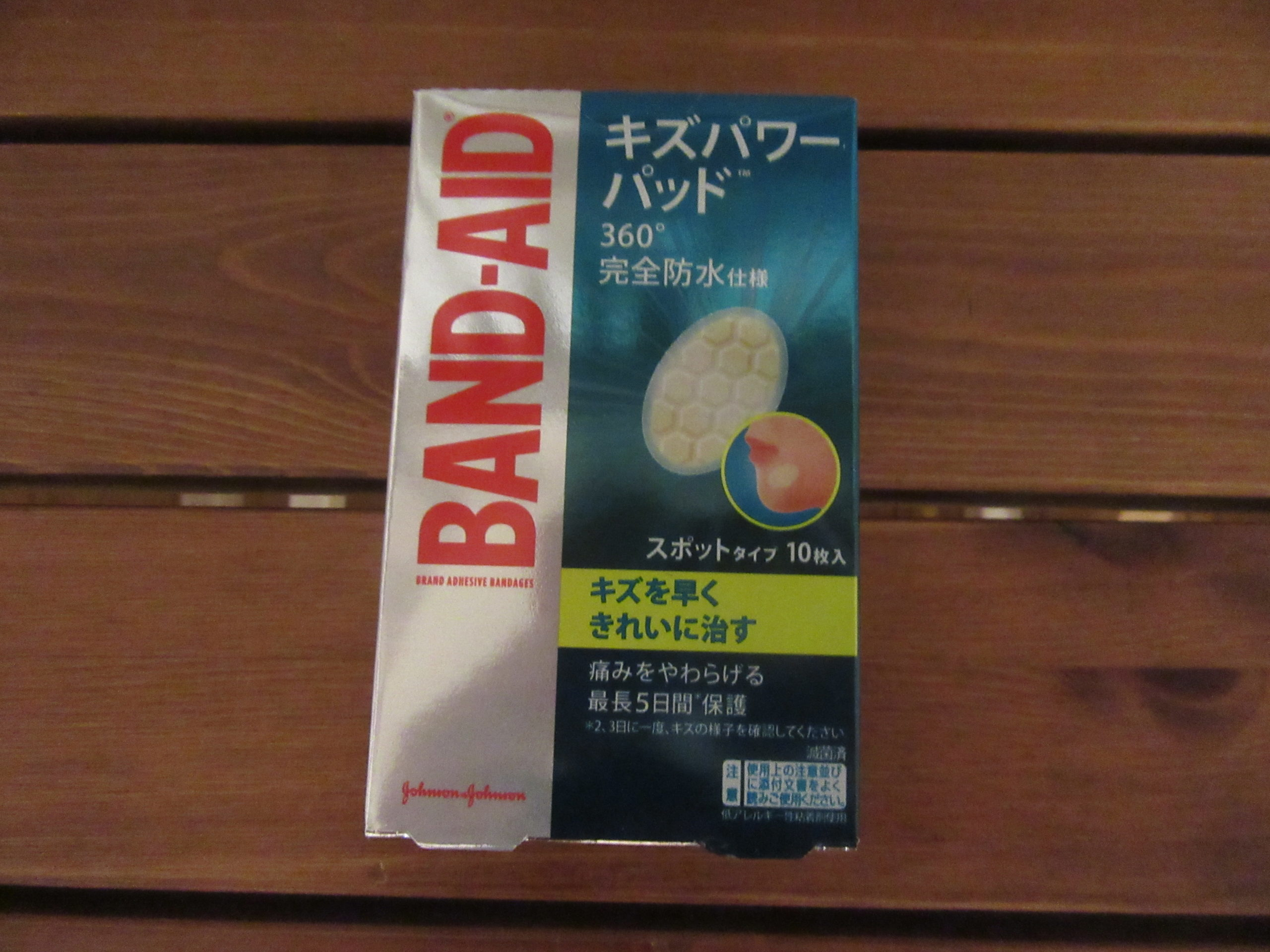 バンドエイド キズパワーパッド 3