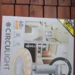 【サーキュライト レビュー】天井の換気ができるライトを買ってみた!【口コミ】【引掛ソケットモデル】