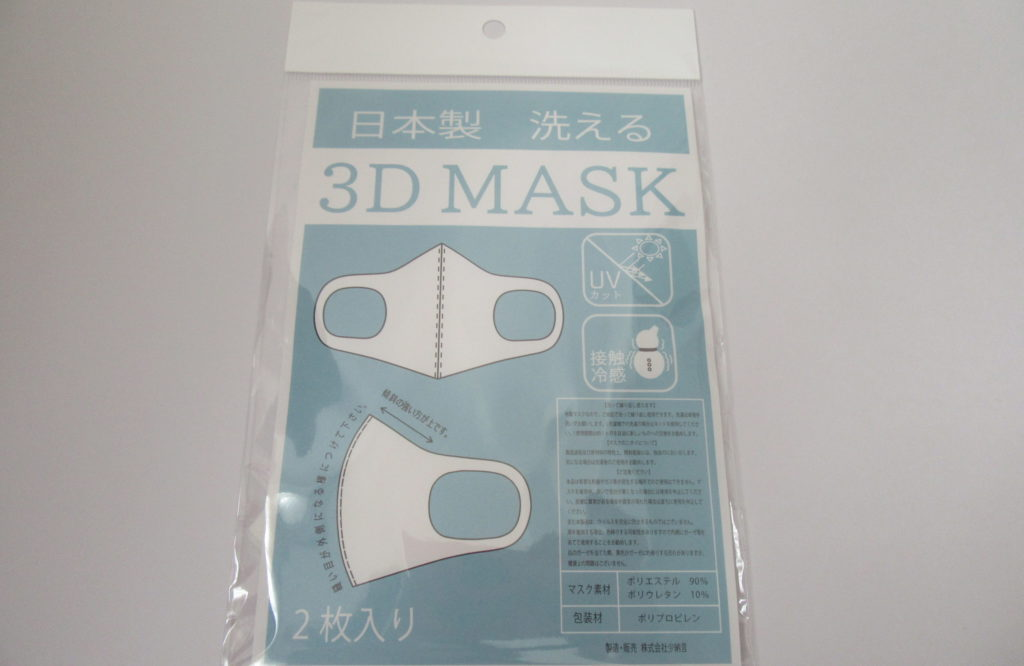 3D MASK 日本製