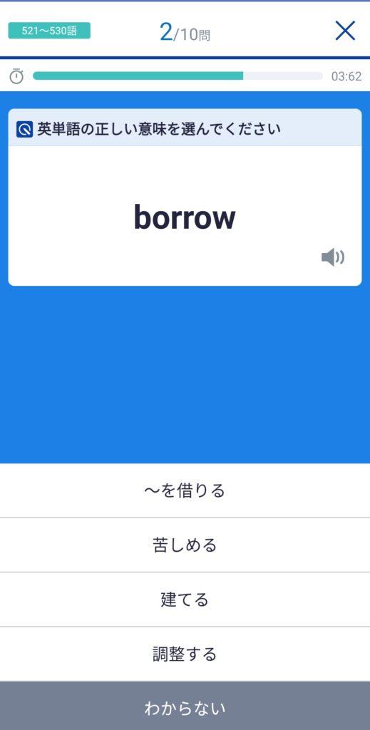 スタディサプリ新日常英会話 アプリ 1