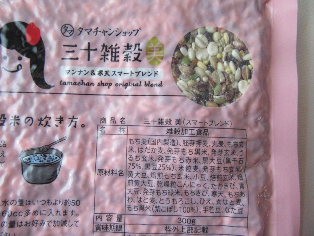 三十雑穀米 赤