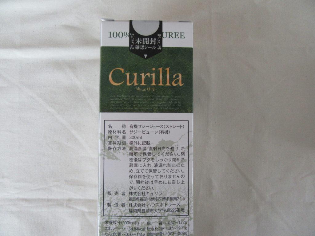 キュリラサジージュース 2