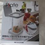 【山崎実業 ポリ袋エコホルダー レビュー】!料理中のゴミをその場でポイッできる便利グッズを買って試してみた!【キッチン】【Plateシリーズ】