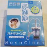 【ハナクリーンα 鼻洗浄 レビュー】効果抜群の本格ピストン式鼻うがい器を試してみた!【咳、花粉症対策】【鼻づまり】