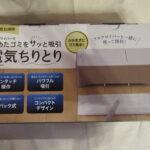 CCP 電気ちりとり 紙パック式 口コミ フロアワイパー専用